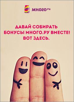 Давай собирать бонусы Много.ру вместе!