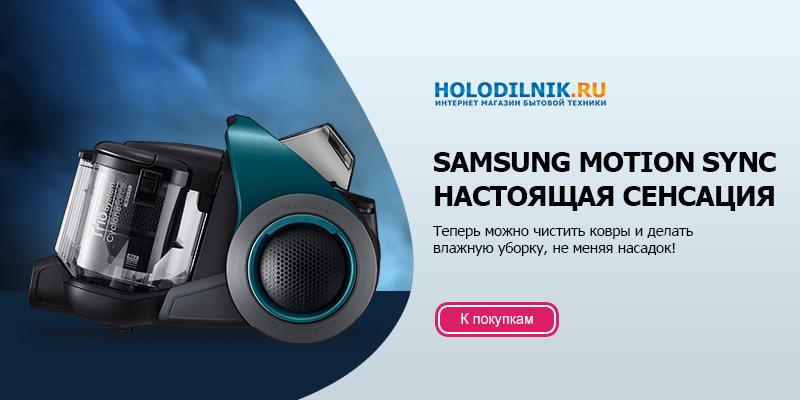 ����������� � �����.��: Samsung Motion Sinc