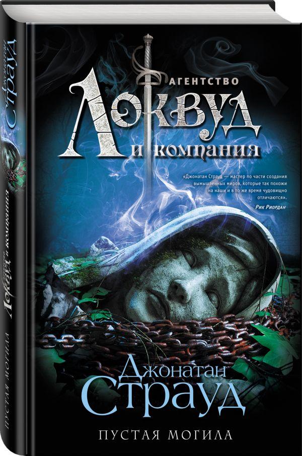 https://book24.ru/product/pustaya-mogila-1818018/?utm_source=mnogo.ru&utm_medium=affiliates