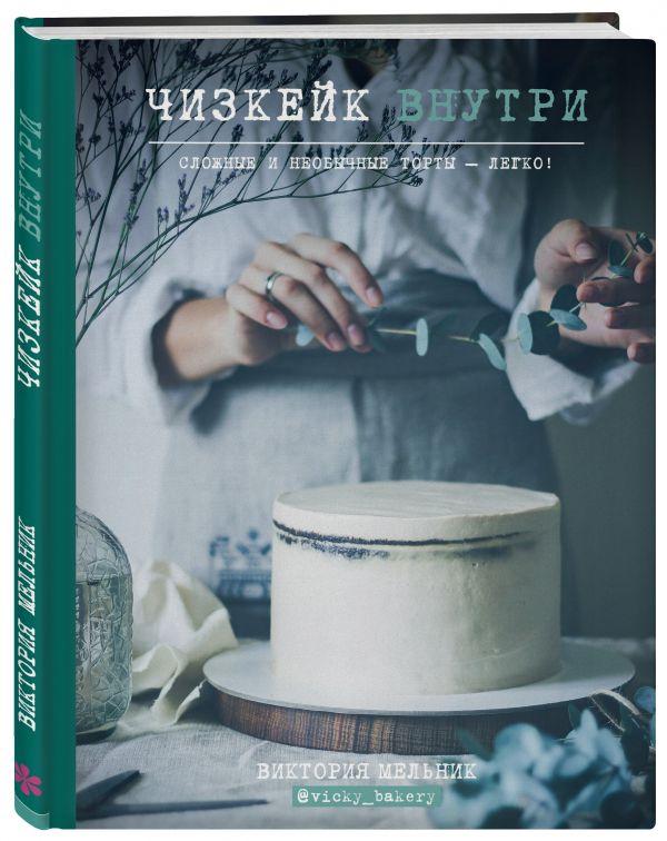 https://book24.ru/product/chizkeyk-vnutri-slozhnye-i-neobychnye-torty-legko-1656793/?utm_source=mnogo.ru&utm_medium=affiliates