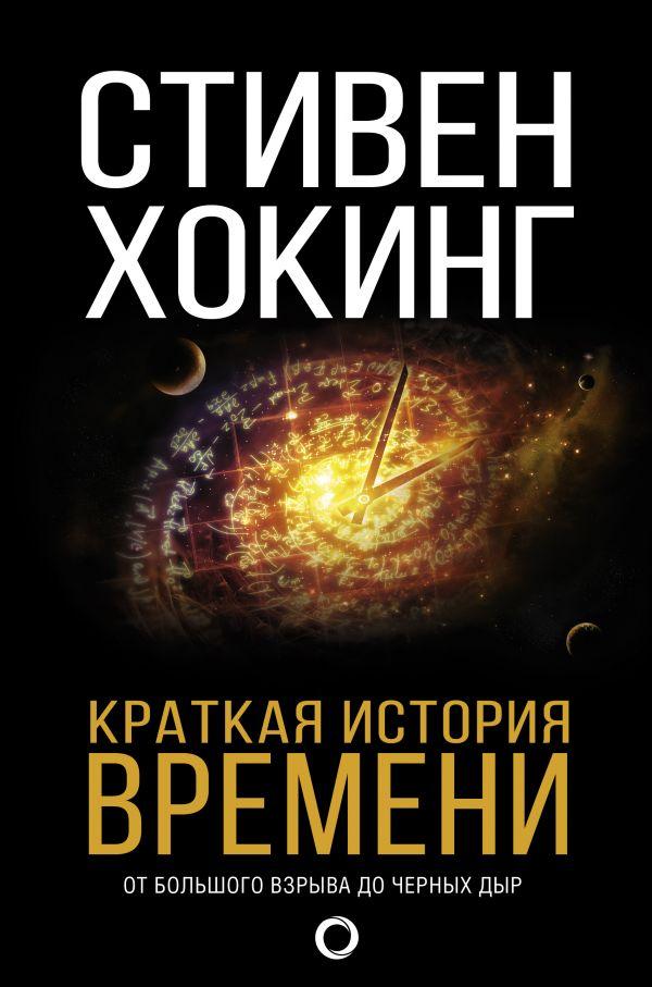 https://book24.ru/product/kratkaya-istoriya-vremeni-1641221/?utm_source=mnogo.ru&utm_medium=affiliates