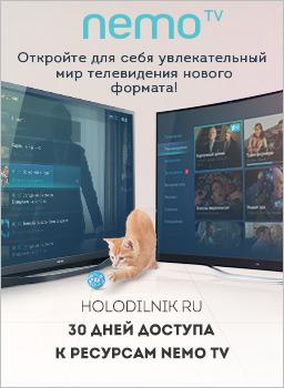 ����������� � �����.��: nemo TV