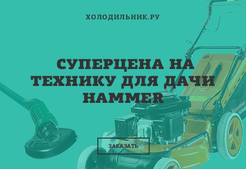 �����������: ������ �� ������� Hammer