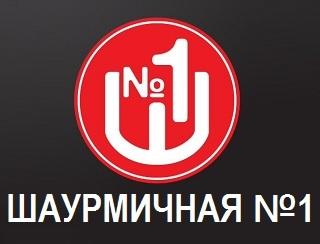 Шаурмичной №1