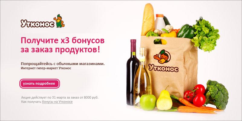 Утконос заказ продуктов на дом москва