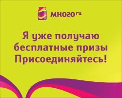 Клуб Много.ру акция: Наушники Philips SHP190 в подарок