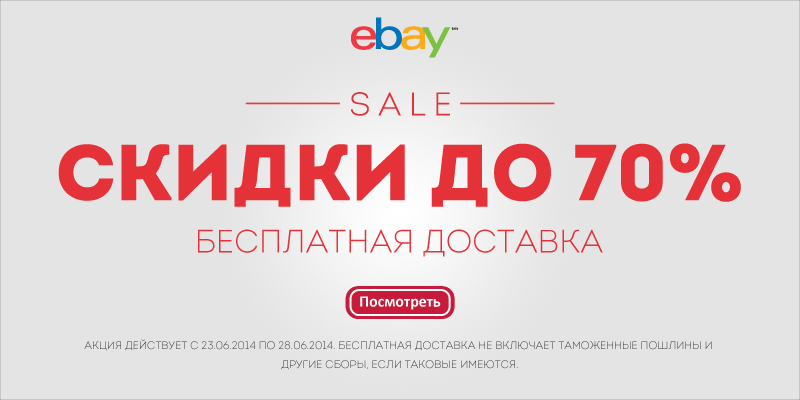 Ebay: скидки до 70%