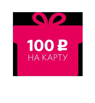 100 рублей на счет MasterCard