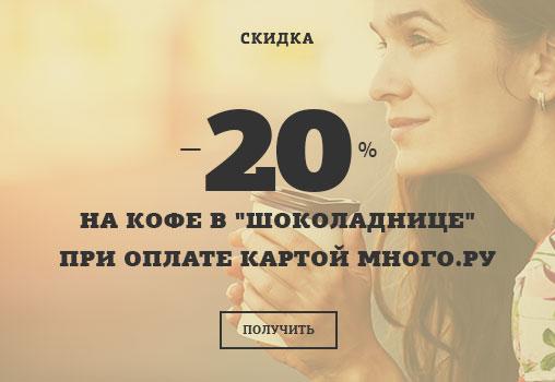 ������ 20% �� ���� �