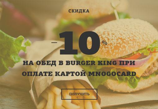 ������ 10% �� ���� � Burger King