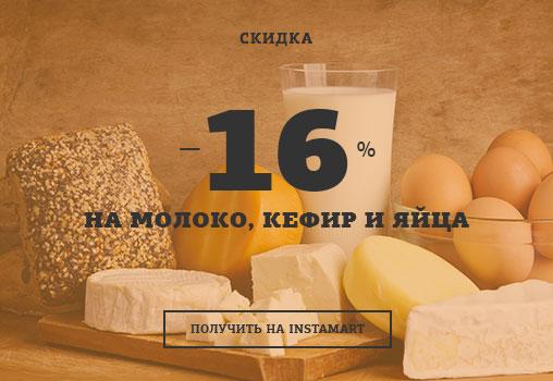 Instamart � �����.��: ������ 16% �� ������, ����� � ����
