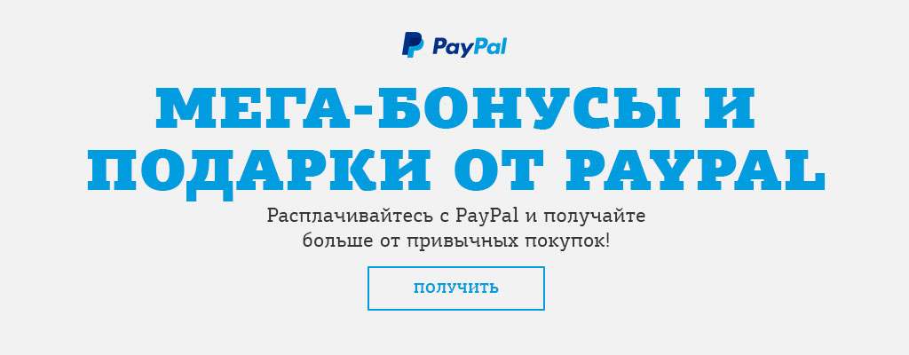 PayPal � �����.��:����-������ � ������� �� PayPal