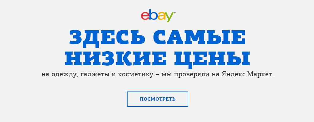 eBay � �����.��: ����� ����� ������ ����!