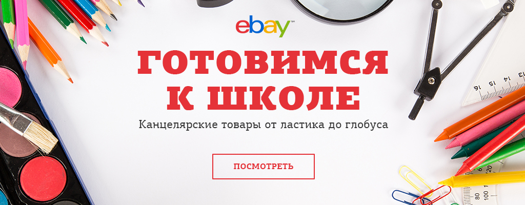 eBay � �����.��: ��������� � �����