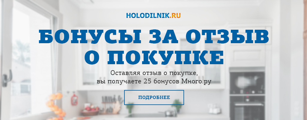 HOLODILNIK.RU � �����.��: ������ �� ����� � �������