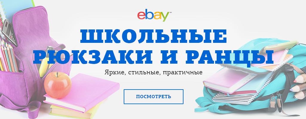 eBay � �����.��: �������� ������� � �����