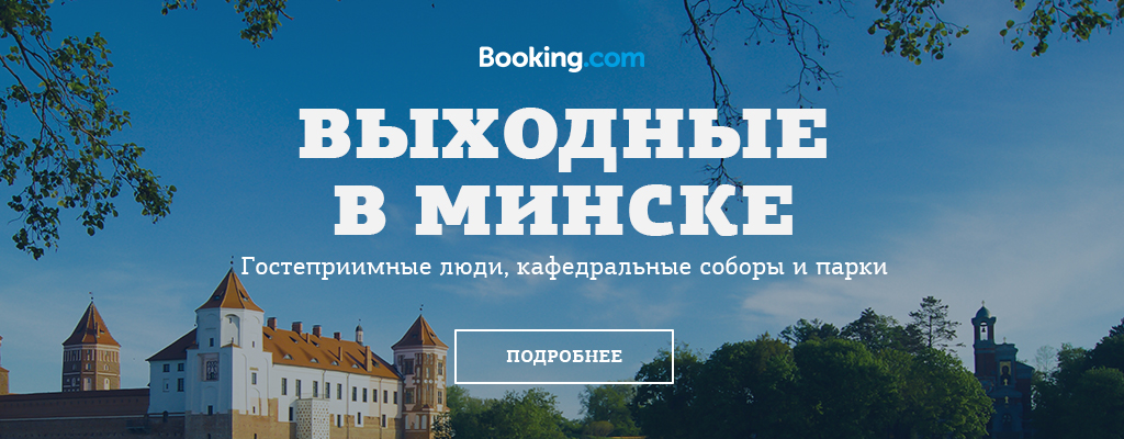 Booking � �����.��: �������� � ������