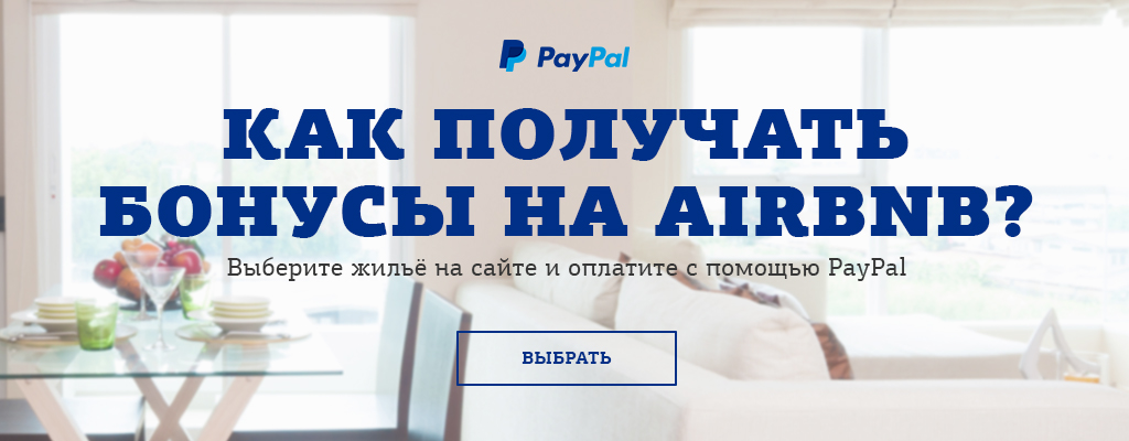 PayPal � �����.��: ��� �������� ������ �� Airbnb