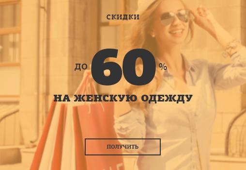 ������ �� 60% �� ������� ������