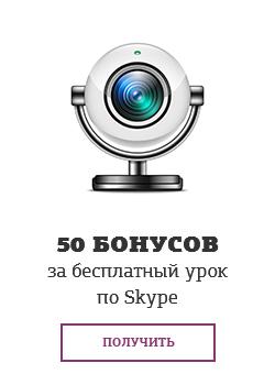 50 ������� �� ���������� ���� �� Skype