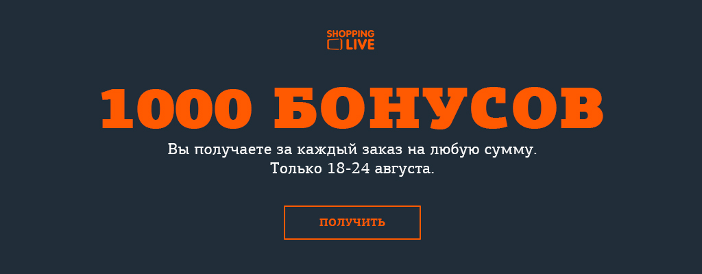 Shopping Live � �����.��: 1000 �������