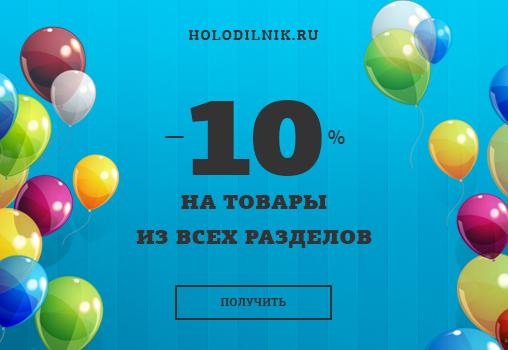 HOLODILNIK.RU � �����.��: 10% �� ������ �� ���� ���������
