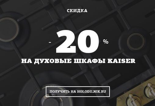 �����������.�� � �����.��: ������ 20% �� ������� ����� Kaiser