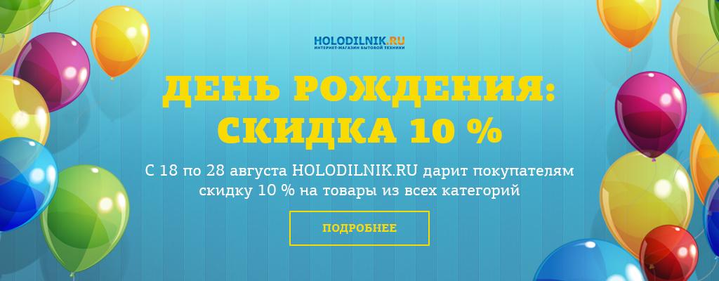 HOLODILNIK.RU � �����.��: ���� ��������: ������ 10 %