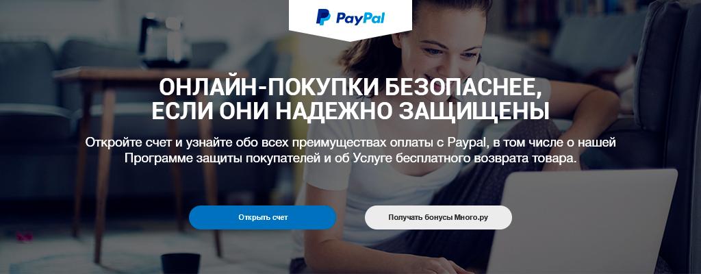 PayPal и Много.ру: онлайн-покупки безопаснее, если они надежно защищены