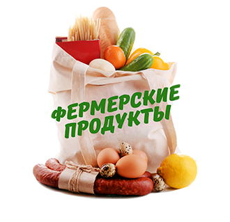 1000 рублей на покупку фермерских продуктов