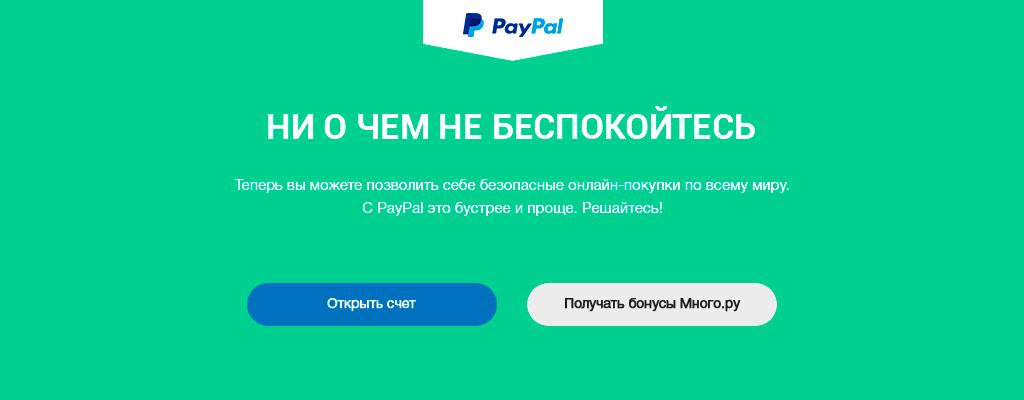 PayPal и Много.ру: ни о чем не беспокойтесь