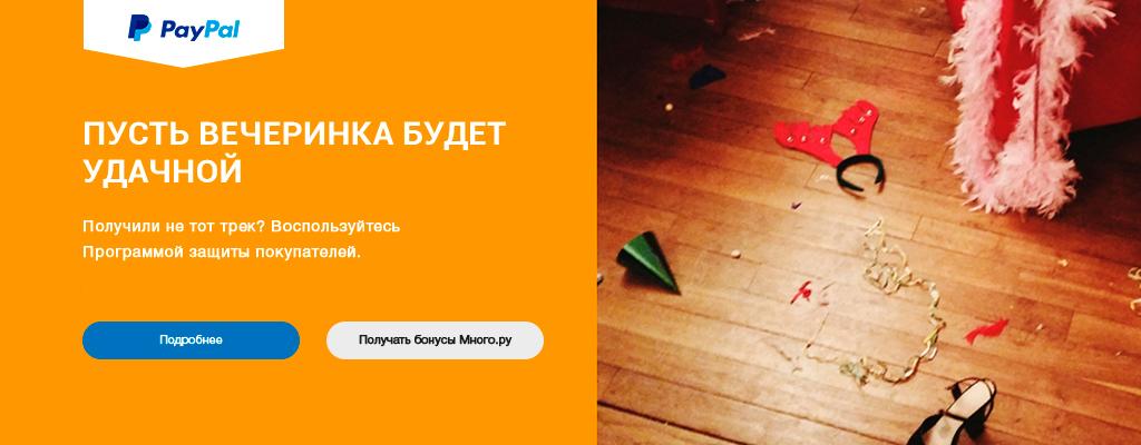 PayPal и Много.ру: пусть вечеринка будет удачной
