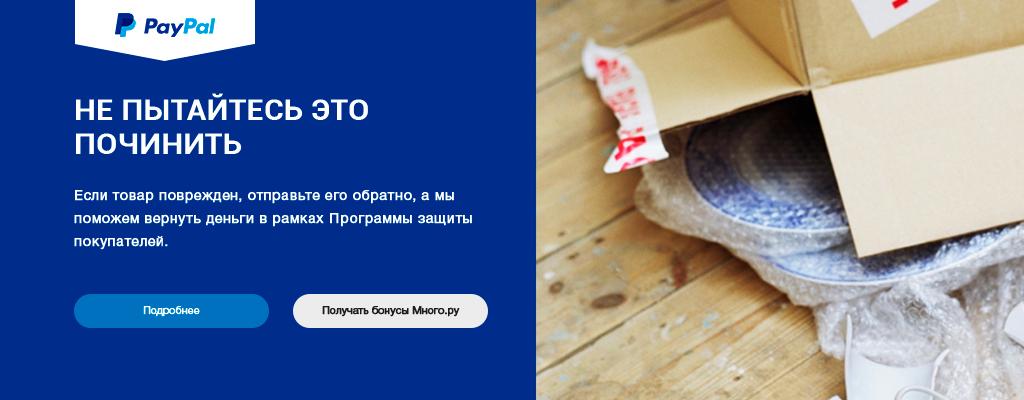 PayPal и Много.ру: не пытайтесь это починить