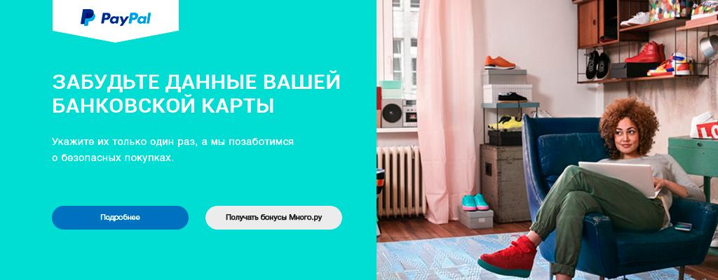 PayPal и Много.ру: забудьте данные вашей банковской карты