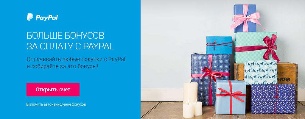 PayPal и Много.ру: больше бонусов за оплату с PayPal