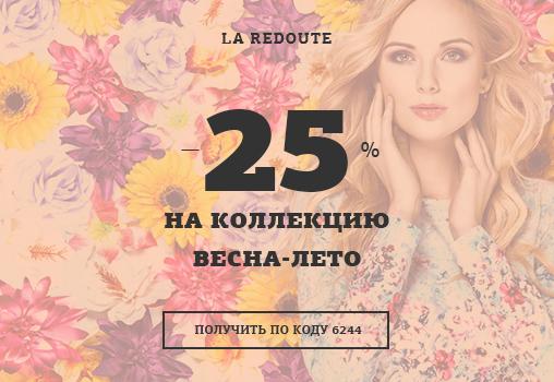 La Redoute � �����.��: 25 % �� ��������� �����-����