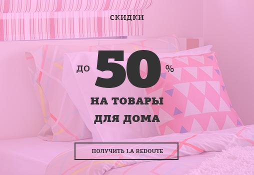 La Redoute � �����.��: 50 % �� ������ ��� ����