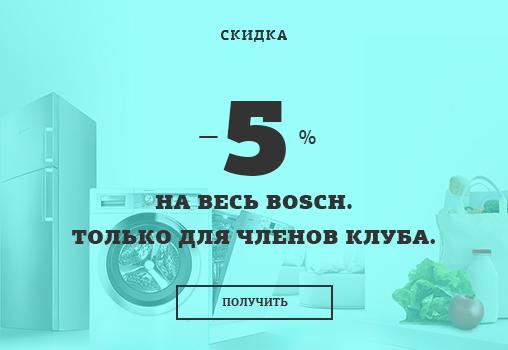 ����������� � �����.��: 5 % �� ���� BOSH