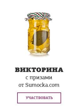 ��������� � ������� �� Sumochka.com