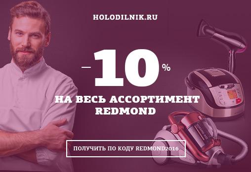 �����������.�� � �����.��: 10 % �� ���� ����������� Redmond