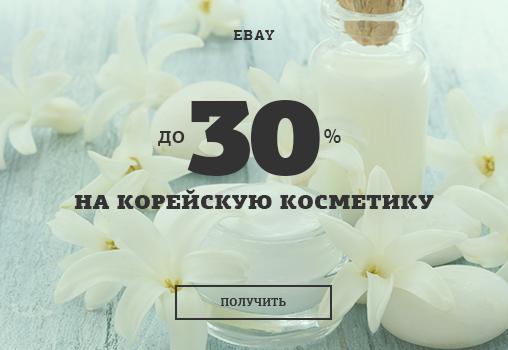 ebay � �����.��: 30 % �� ��������� ���������
