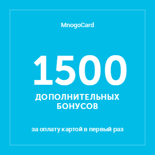 MnogoCard и Много.ру: 1500 дополнительных бонусов