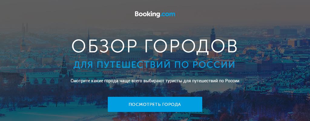 Booking.com и Много.ру: обзор городов для путешествий по России