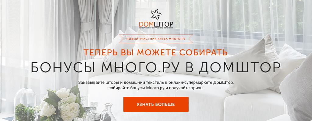 ДомШтор и Много.ру: новый участник клуба Много.ру