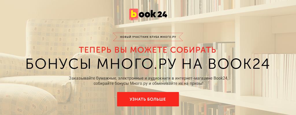 Book24 и Много.ру: новый участник клуба Много.ру