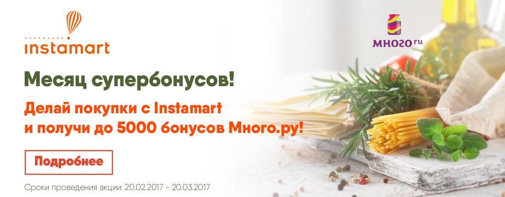 Instamart и Много.ру: 5000 дополнительных бонусов