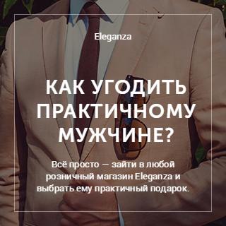 Elegenza и Много.ру: как угодить практичному мужчине?