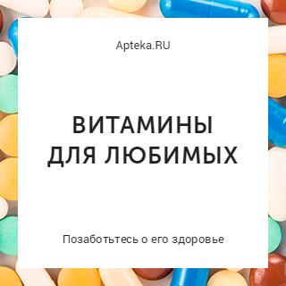 Apteka.RU и Много.ру: витамины для любимых