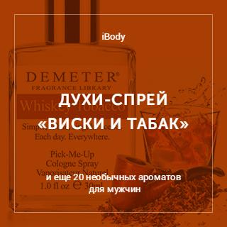iBody и Много.ру: духи-спрей