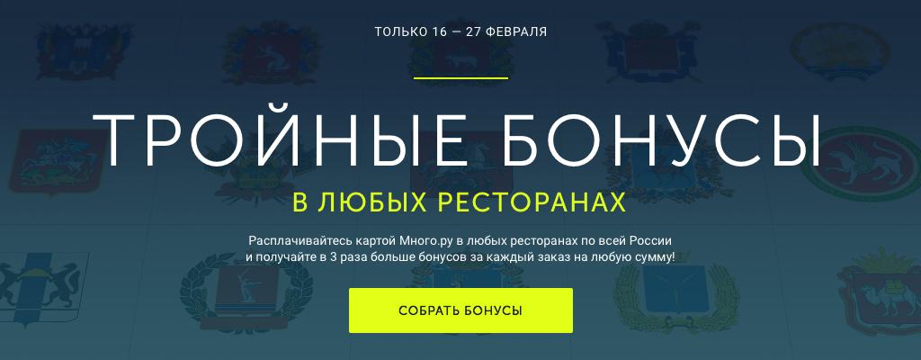 Карта Много.ру: тройные бонусы